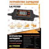 устр-во зарядн. импульсное  6-12В  1,0-4,0А, 1,2-120 А/ч LСD, тестер генератора и стартера  Lavita