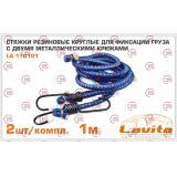 резинка стяжная  для багажа  100 см 2 шт Lavita