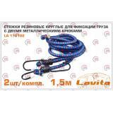резинка стяжная  для багажа  150 см 2 шт Lavita